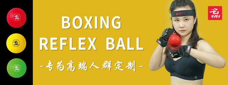名品乐购头戴式拳击反应速度球