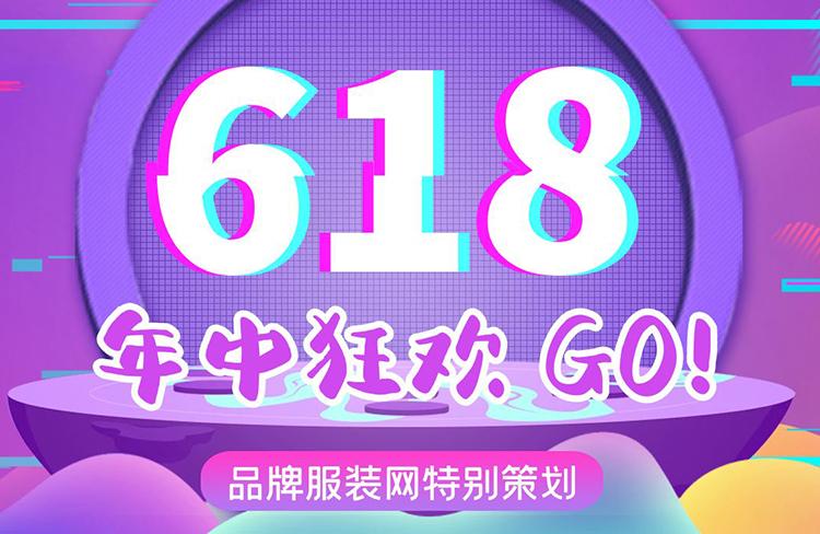 惊喜618 年中狂欢GO!