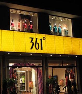 �P注��潮�l展:361°官宣全球品牌代言人