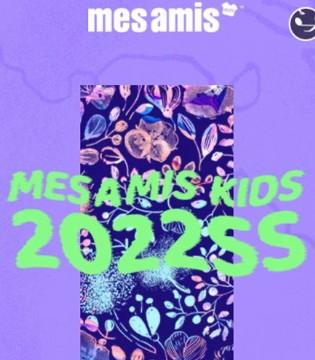 摩米 mesamis2022春夏新品发布会开始啦