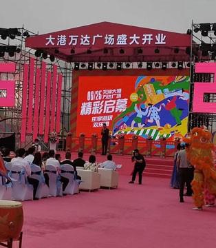 热烈祝贺新百伦天津大港万达广场店盛大开业!