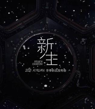 A.YILIAN阿依莲 2021冬季新品发布会圆满成功