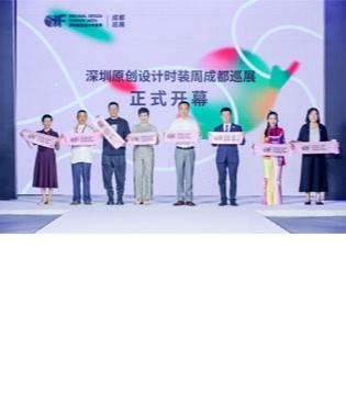 深圳原创设计时装周成都巡展圆满举行