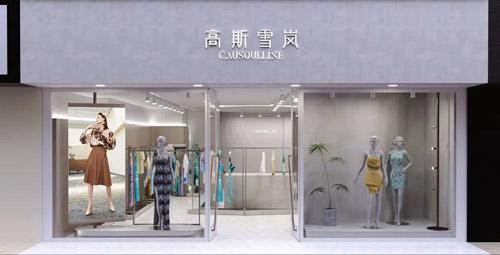 热烈祝贺雅安高斯雪岚 店铺形象4.0全新升级成功!
