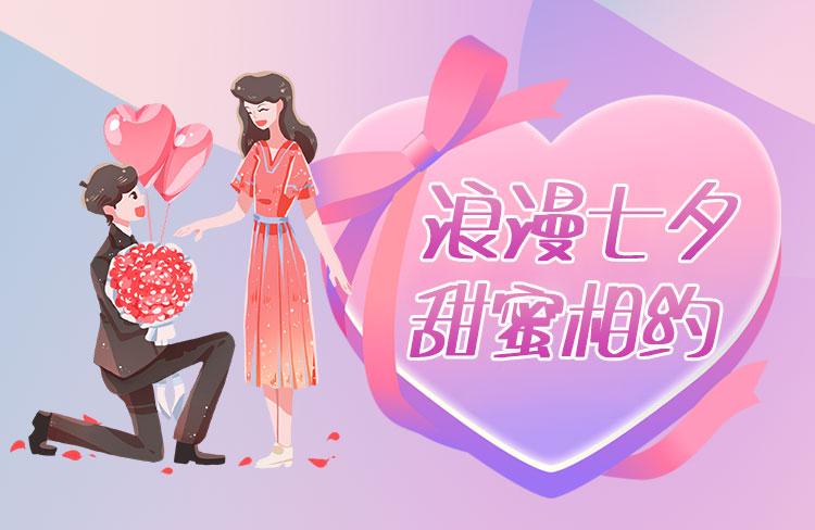 浪漫七夕,�c你甜蜜相�s!