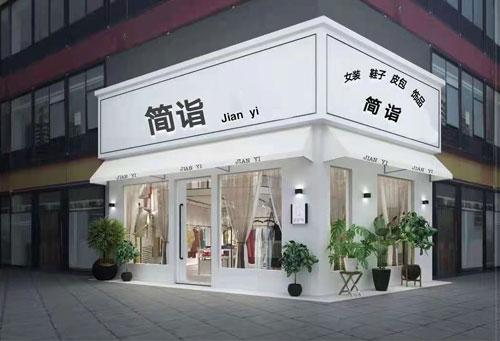 简诣女装 未来可期 预祝新店开业大吉
