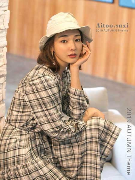 Aitoo.Suxi回歸 春季新品發布會將在廣州盛大舉行!