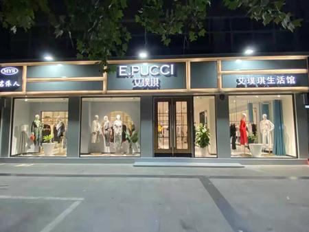 祝賀艾璞琪山東280平方米大店試營業大賣!