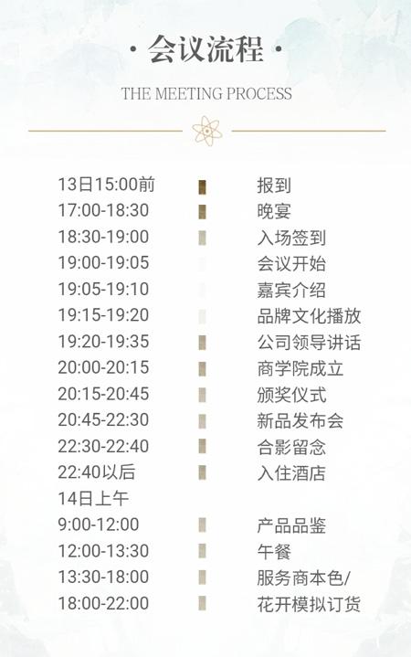 梧桐花开2022春夏新品发布会 共同鉴赏梧桐视觉盛宴!