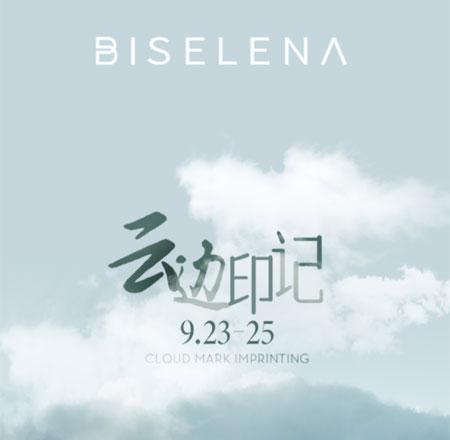 貝茜妮2022春季新品發布將在麗江盛大召開