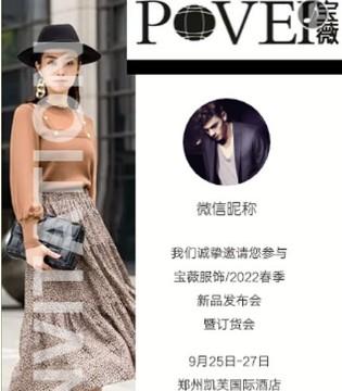 寶薇新品發布會即將在河南鄭州盛大開幕 邀您蒞臨