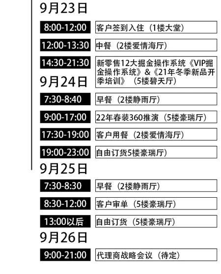 ��僬憬�杭州2022春季新品�l布��邀�函