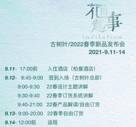 古樹葉2022年春季發布會廣州番禺期待您的到來