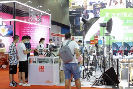 產業融合直播電商2021產業博覽會盛大開幕