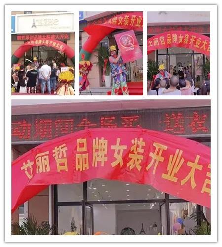 艾丽哲新店开业 热烈庆祝艾丽哲两家新店盛大开业!
