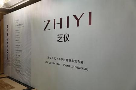 ZHIYI 芝仪2022春季订货会圆满成功!
