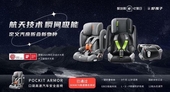 gb好孩子x中国航天|ASES「安全星护航」快闪正式揭幕