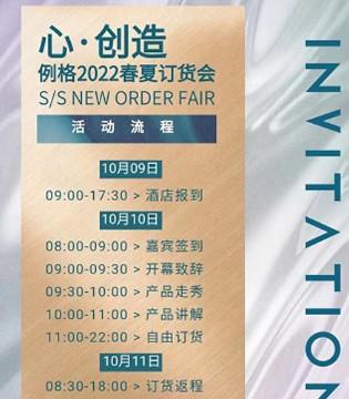 例格2022春夏新品订货会即将在广东东莞盛大举办