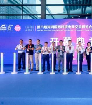 10万㎡跨境电商大展开幕 ICBE深圳跨交会再引发行业聚焦
