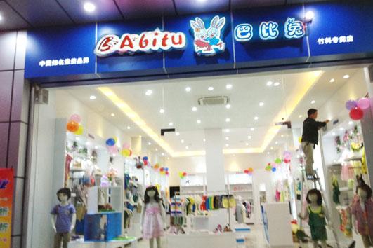 巴比兔童装实体店铺