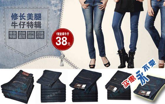 品牌商务牛仔裤加盟男装2015春季新品