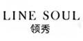 郑州领秀服饰有限公司