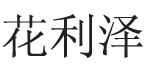 广州市花利泽服装有限公司
