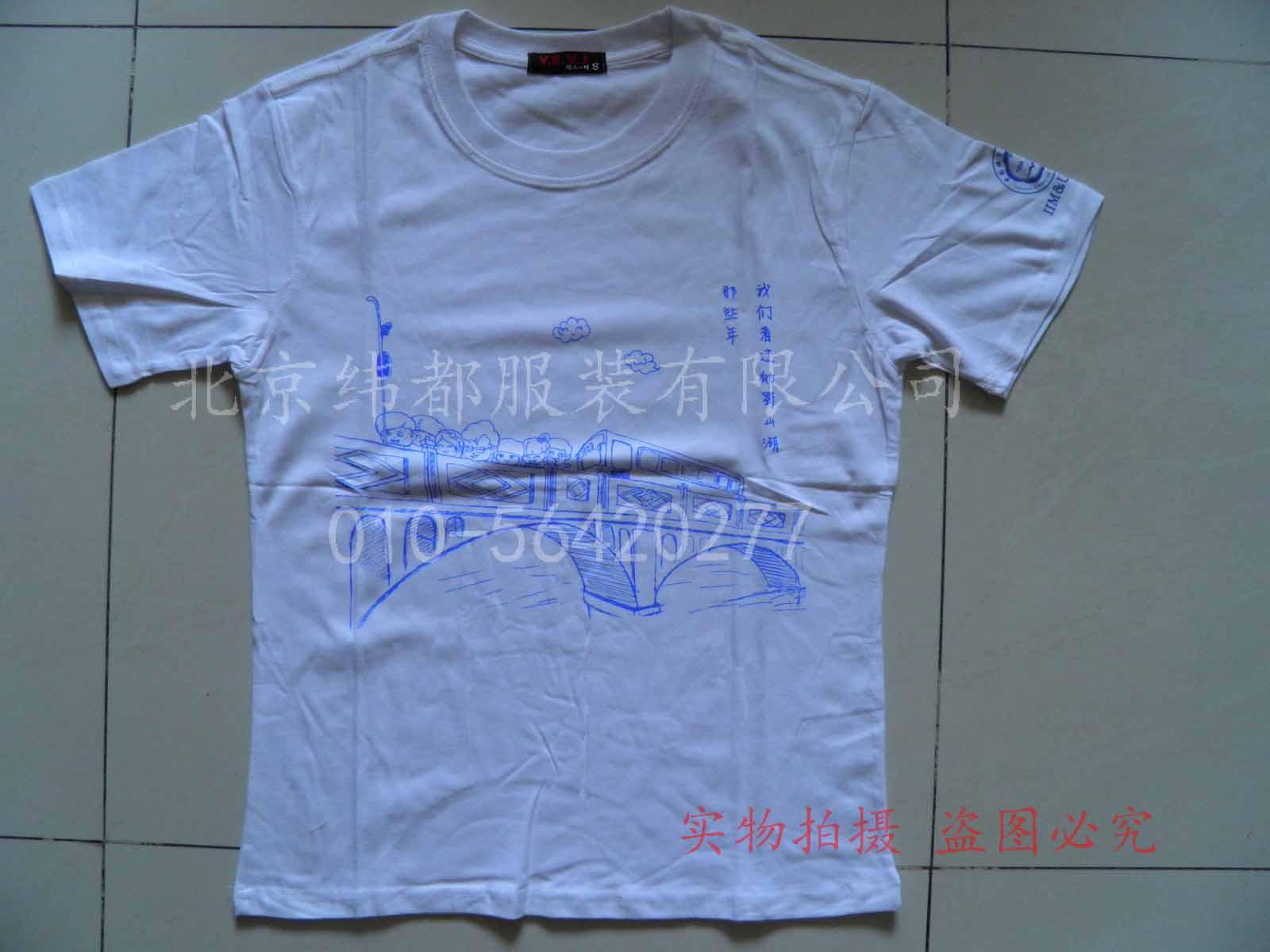 北京文化衫定做广告帽北京T恤衫北京服装加工速干衣