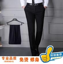 江门定做男女士西裤商务休闲职业正装裤子免烫西装裤