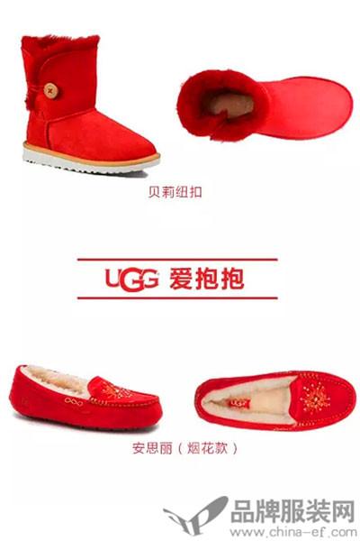 UGG品牌鞋履2016猴年限量系列明星同款演绎