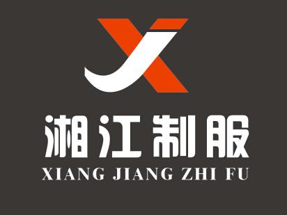 湘潭鑫湘江制服有限公司
