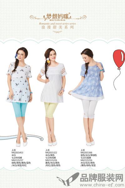 时尚妈咪女装2016春夏新品