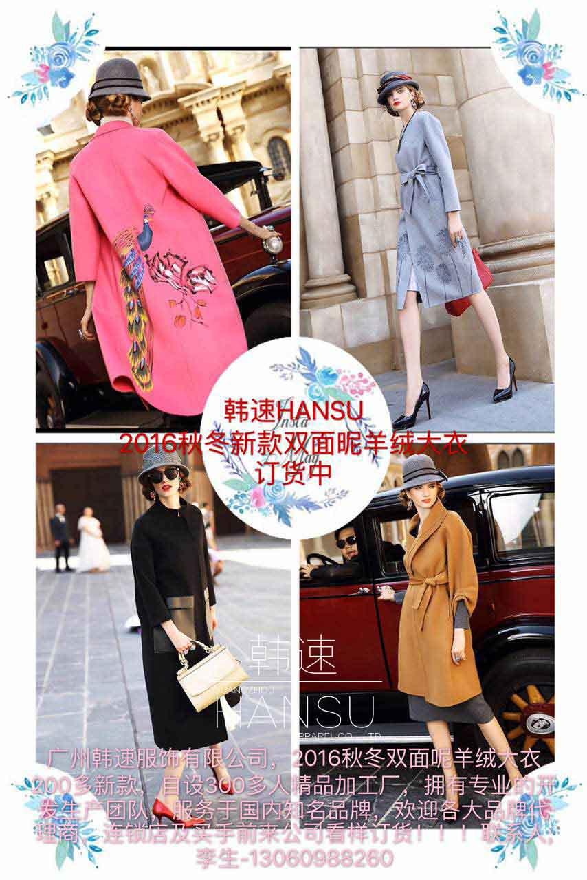 韩速女装2016秋冬新品