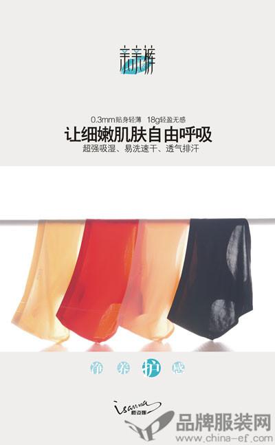 内裤   樱姿娜/亲亲裤   2016春夏新品