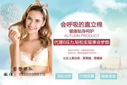 沐依薇内衣2016春夏新品