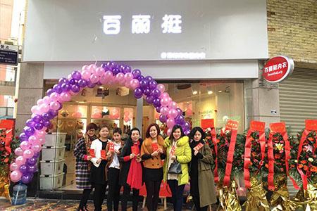 百丽挺广州番禺店