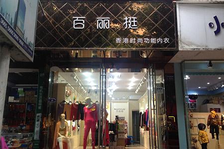 百丽挺四川仁寿店