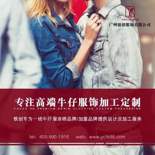 广州牛仔裤加工厂银创服饰,厂家超低价供货,利润超高!