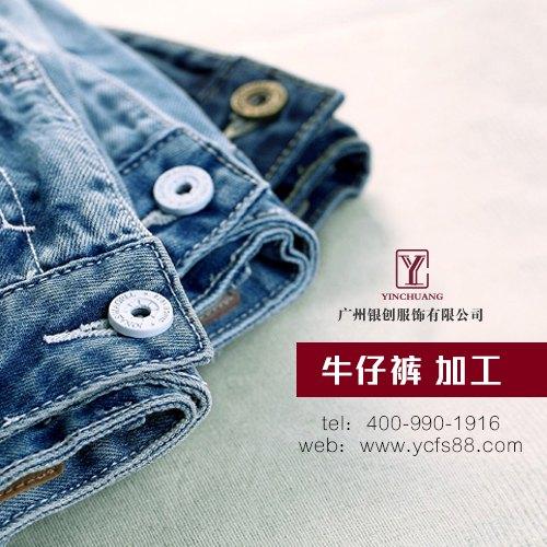 广州银创服饰有限公司牛仔2016秋季新品