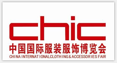上海CHIC服博会组委会