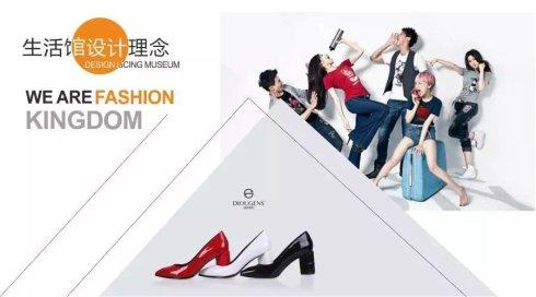迪欧摩尼男女鞋品牌:无可替代的品质赢市场