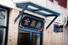 金鼎唐北京旗舰店