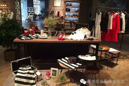 美丽时尚集合生活馆店铺展示
