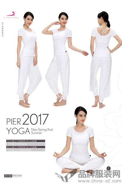 皮尔瑜伽瑜伽用品2017春夏