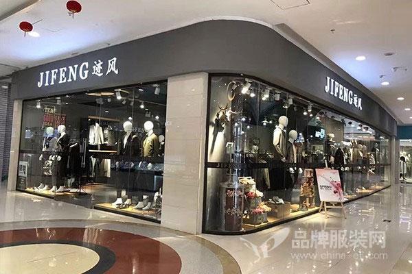 迹风-JIFENG店铺展示