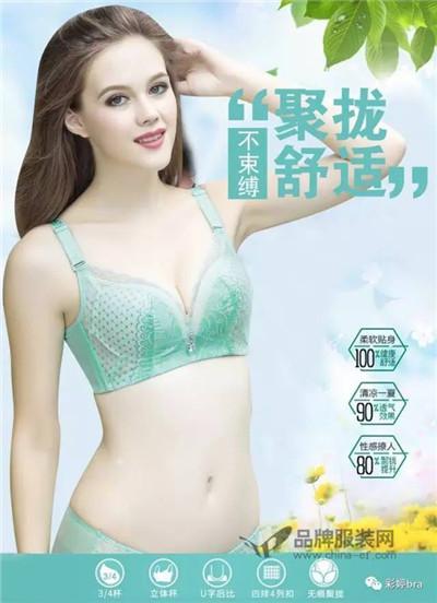 彩婷内衣2017夏季