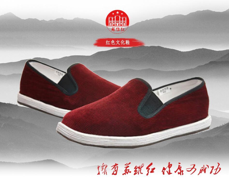 苏维红灯芯绒面料布鞋