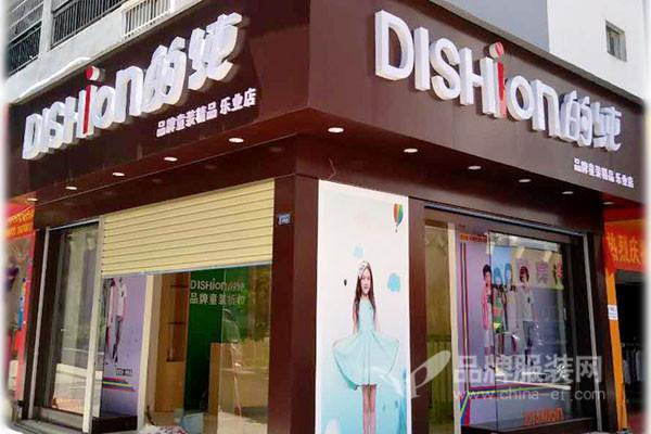 dishion的纯店铺展示