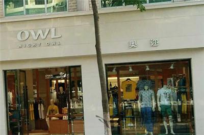 OWL(奥迩)店铺展示