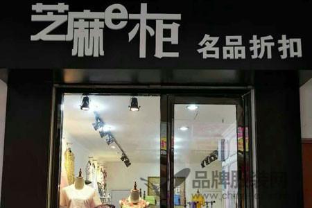 芝麻e柜店铺展示